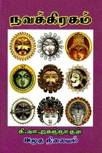 Navakiragam - நவக்கிரகம்
