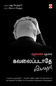 Tamil book Kavalaippadathae Sagothara!