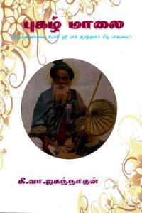 Pukazhmaalai - புகழ்மாலை