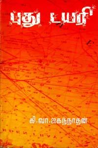 Pudhu Diary - புது டயரி