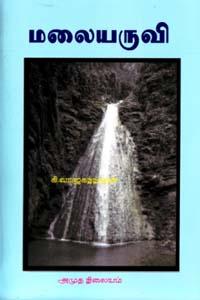 Malaiyaruvi - மலையருவி