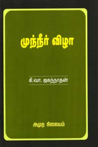 Munneer Vizha - முந்நீர் விழா