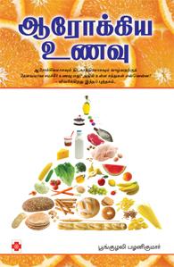 Aarokkiya Unavu - ஆரோக்கிய உணவு