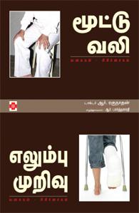 Moottu Vali  Elumbu Murivu - மூட்டு வலி - எலும்பு முறிவு