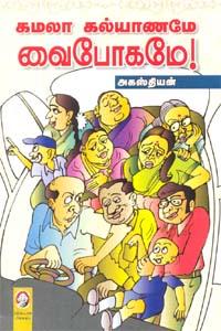 Kamala Kalyaname Vaipogame - கமலா கல்யாணமே வைபோகமே!
