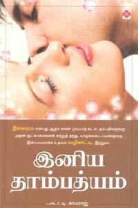 Tamil book Iniya Thambathyam