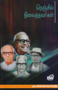 Nenjil nilaittavarkal - நெஞ்சில் நிலைத்தவர்கள்