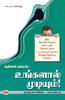 Tamil book Ungalaal Mudiyum!