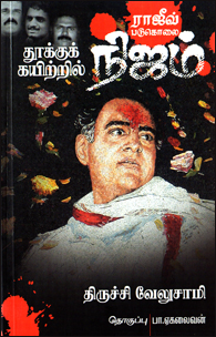 Tamil book Thookku kayitrin nijam