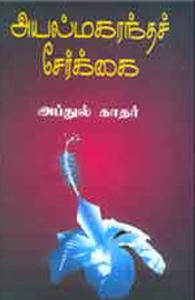 Tamil book Ayal Magantha Serkkai