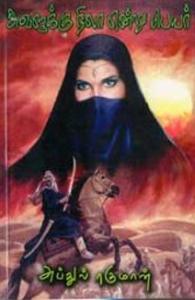 Tamil book Avalukku Nila Endru Peyar