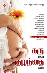 Tamil book Karu Mudhal Kuzhandhai Varai