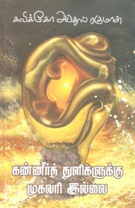 Kanneer Thuligalukku Mugavari Illai - கண்ணீர் துளிகளுக்கு முகவரி இல்லை
