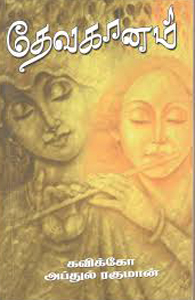 Devakanam - தேவகானம்