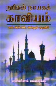 Nabigal Naaya Kaaviyam - நபிகள் நாயகக் காவியம்