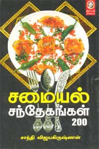 Samayal Santhegangal 200 - சமையல் சந்தேகங்கள் 200