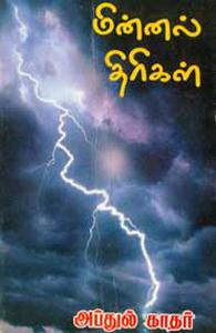 Minnal Thirigal - மின்னல் திரிகள்