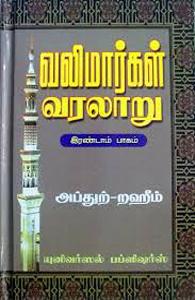 Valimaargal Varalaru (Part-2) - வலிமார்கள் வரலாறு ( பாகம் -2 )