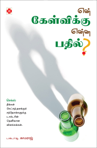 Tamil book En Kelvikku Enna Padhil?