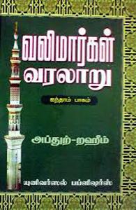 Valimaargal Varalaru (Part-5) - வலிமார்கள் வரலாறு ( பாகம் -5 )