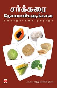 Sarkkarai Noyaligalukkaana Unavum Unvau Muraigalum - சர்க்கரை நோயாளிகளுக்கான உணவுகளும் - உணவு முறைகளும்