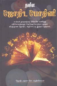 Kudumbha Jothidam - நவீன ஜோதிட போதினி