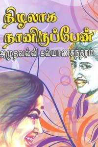 Sri Paadukasahasram - ஸ்ரீ பாதுகாஸஹஸ்ரம்