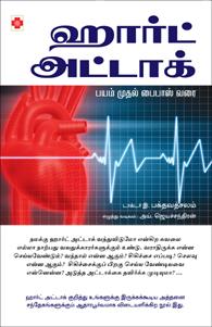 Heart Attack: Bayam Mudhal Bypass Varai - ஹார்ட் அட்டாக் - பயம் முதல் பைபாஸ் வரை