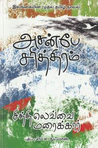 Tamil book Asanbe Sarithiram