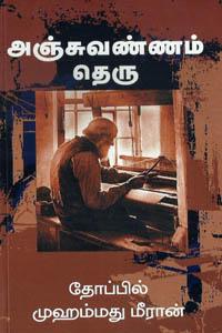 Anjuvannam Theru - அஞ்சுவண்ணம் தெரு