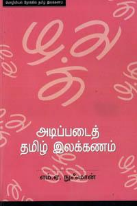 Tamil book Adippadai Thamil Ilakkanam