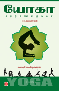 Tamil book Yoga Katrukkollungal