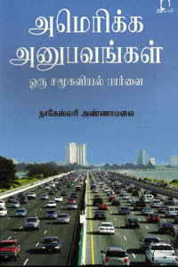 Tamil book America Anubavankal - Oru Samoogaviyal Paarvai