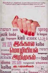 Tamil book Ikkaala Mozhiyil Adaiyaalam