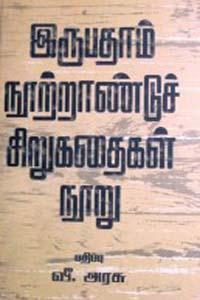 Tamil book Irupathaam Nootraanduch Sirukathaikal Noor