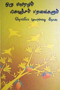 Oru Maamaramum Konjam Paravaikalum - ஒரு மாமரமும் கொஞ்சம் பறவைகளும்