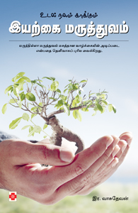 Udal Nalam Kaakkum Iyarkai Maruthuvam - உடல் நலம் காக்கும் இயற்கை மருத்துவம்