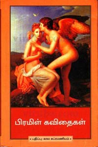 Piramil Kavithaigal - பிரமிள் கவிதைகள்