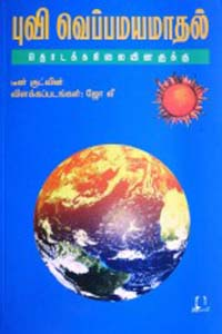 Puvi Veppamayamaathal -Thodakkanilaiyinarukku - புவி வெப்பமயமாதல் தொடக்கநிலையினருக்கு