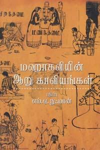 Mahakaviyin Aaru Kaaviyangal - மஹாகவியின் ஆறு காவியங்கள்