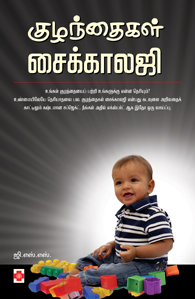 Tamil book Kuzhandhaigal Psychology