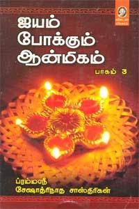 Tamil book Iyam Pokkum Aanmeegam (part 3)