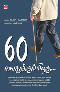 60 Vayadhukku Piragu… - 60 வயதுக்குப்பிறகு