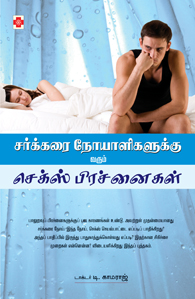 Tamil book Sarkkarai Noyaligalukku Varum sex pirachnaigal