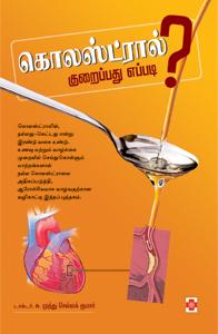 Cholesterol Kuraippathu Eppadi? - கொலஸ்ட்ரால் குறைப்பது எப்படி?