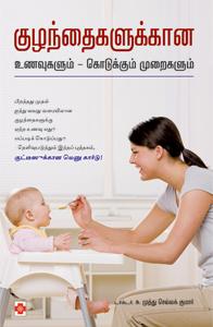 Tamil book Kuzhandhagalukkana Unavugalum Kodukkum Muraigalum