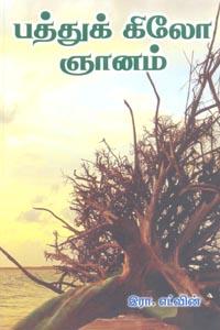 Paththu Kilo Gnanam - பத்துக் கிலோ ஞானம்