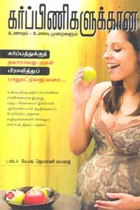 Tamil book Karpinigalukkana Unavum, Unavu muraigalum