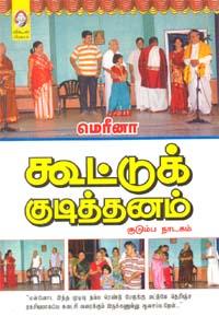 Kootu Kudithanam - கூட்டுக் குடித்தனம்