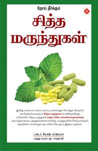 Noi Theerkkum Siddha Marundhugal - நோய் தீர்க்கும் சித்த மருந்துகள்
